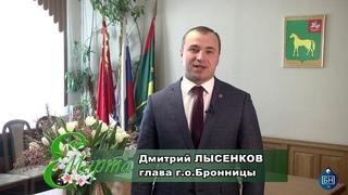 Поздравление с 8 марта от главы г.о. Бронницы Дмитрия ЛЫСЕНКОВА