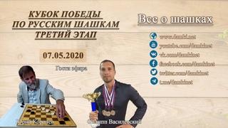 Третий этап кубка Победы по русским шашкам () (гости: Юрий Королев и Филипп Василевский)