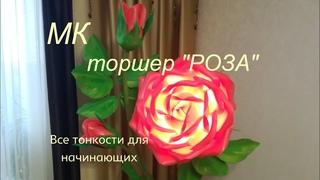 Роза из изолона торшер часть 2. Бесплатный МК / lamp rose  / Diy