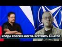 ВАТОАДМИН И ЕЖИ САРМАТ КОГДА РОССИЯ МОГЛА ВСТУПИТЬ В НАТО КОНФЛИКТ НА БЛИЖНЕМ ВОСТОКЕ