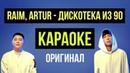 Raim, Artur - Дискотека из 90 КАРАОКЕ казакша караоке қазақша, текст