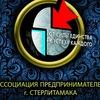 Ассоциация предпринимателей г.Стерлитамак