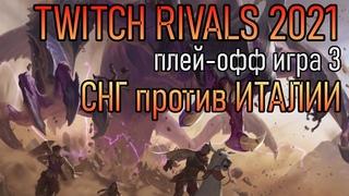 СНГ МАТЧ ЗА 9-10 День 3 | COMEBACK XERATH | Twitch Rivals 2021 League of Legends | LoLesports