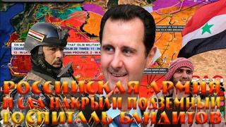 Подземный город вместе с боевиками уничтожили в Сирии