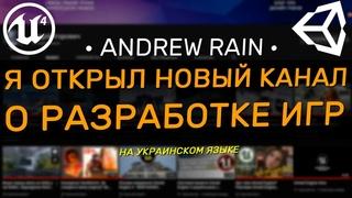 Я открыл второй канал на тему разработки игр и дизайна уровней. Новость для подписчиков. Andrew Rain