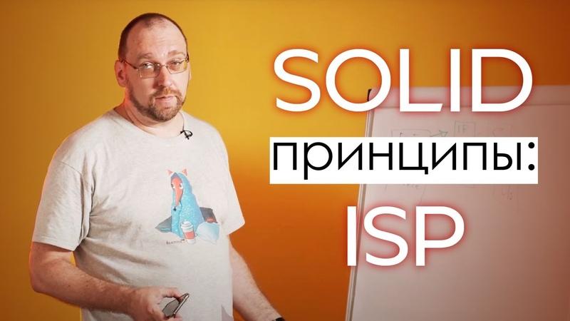 SOLID принципы ISP Принцип Разделения Интерфейса The Interface Segregation Principle