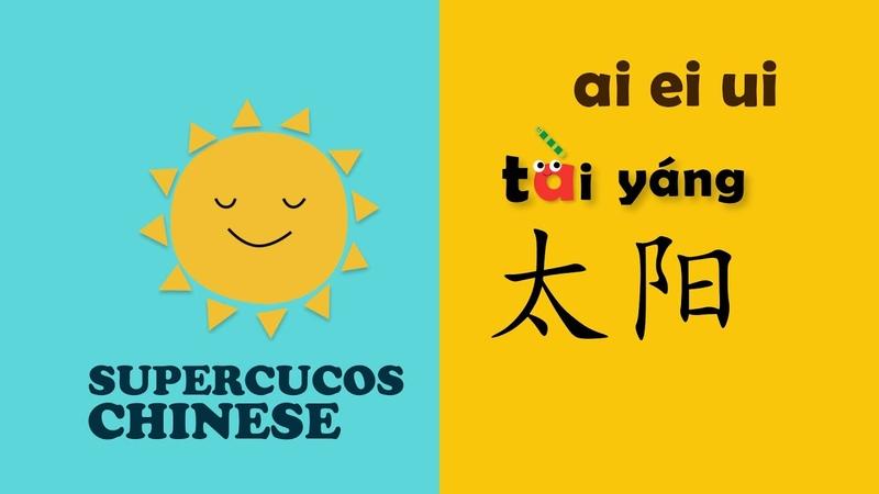 学中文 拼音 ai ei ui Learn Chinese Pronunciation Pinyin Compound Vowels I Aprender Chino