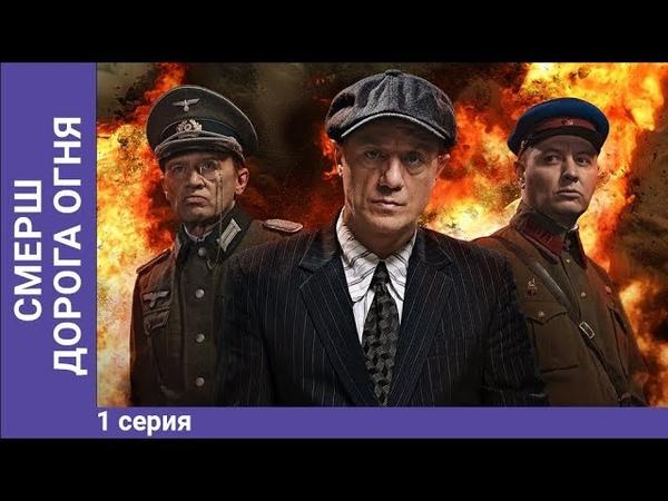 СМЕРШ Дорога огня Мини сериал Часть 1