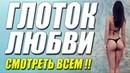 Мелодрама вонзила нож! ** ГЛОТОК ЛЮБВИ ** Русские мелодрамы 2018 новинки HD