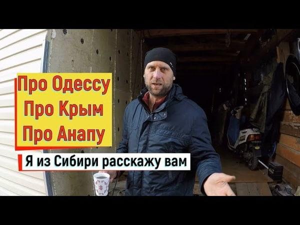 🔴🔴Я в ШОКЕ от Одессы и Крыма Цены в Анапе Честный отзыв об отдыхе Томск Сибирь