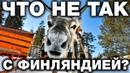Факты о Финляндии, которых нет в Википедии . Как живёт страна 1000 озёр