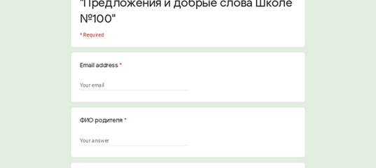 """""""Предложения и добрые слова Школе №100"""""""