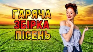 Гаряча збірка українських пісень! Колекція танцювальних хітів! 2021