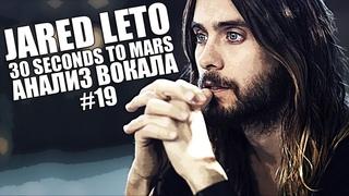 JARED LETO ( 30 Seconds to Mars )   Анализ вокала #19