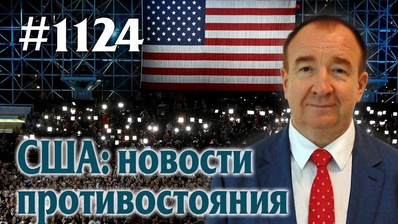 Игорь Панарин Мировая политика 1124 США новости противостояния