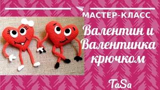 Подарки для влюбленных - валентинки крючком. Большое объемное сердечком крючком.