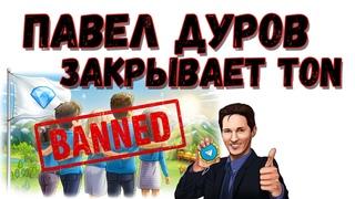 Павел Дуров ЗАКРЫВАЕТ блокчейн TON (gram) СКАМ. НОВОСТИ Pavel Durov Телеграм telegram ico SCAM