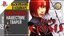 Dino Crisis / Дино Кризис Нашествие Тварей PlayStation 32-bit Прохождение Все концовки
