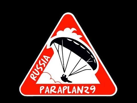 ПАРАПЛАН29 в стране Ворзогории!