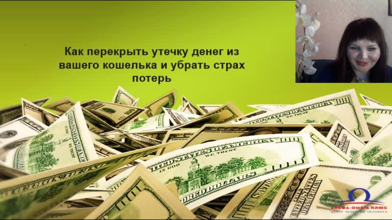 Дарья Славенкова Как перекрыть утечку денег из вашего кошелька и убрать страх потерь