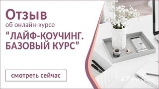 Отзыв Юлии Байбековой  30 поток