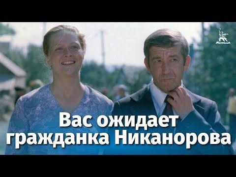 Вас ожидает гражданка Никанорова комедия реж Леонида Марягина 1978 г