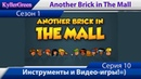 Another Brick in The Mall 10 - Инструменты и Видео-игры!=)