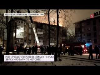 В Перми ввели режим повышенной пожароопасности.