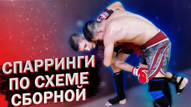 Спарринги по системе национальной сборной команды России по ММА Бокс кикбоксинг саньда и ММА