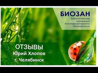 Юрий Хлопов г. Челябинск (победа над онкологией)