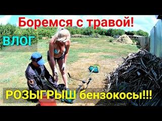 VLOG ●Косим траву. Разыгрываем бензиновый триммер KROFF!!!
