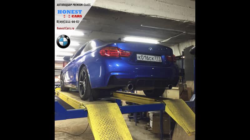 BMW 420d xDrive Выездная диагностика БМВ Подбор БМВ Автохлам Москва Подбор авто Автоподбор