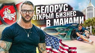 Беларус Открыл Бизнес в Майами США [интервью] + [тренировка]