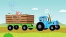 Мультик для детей Синий трактор Едет трактор