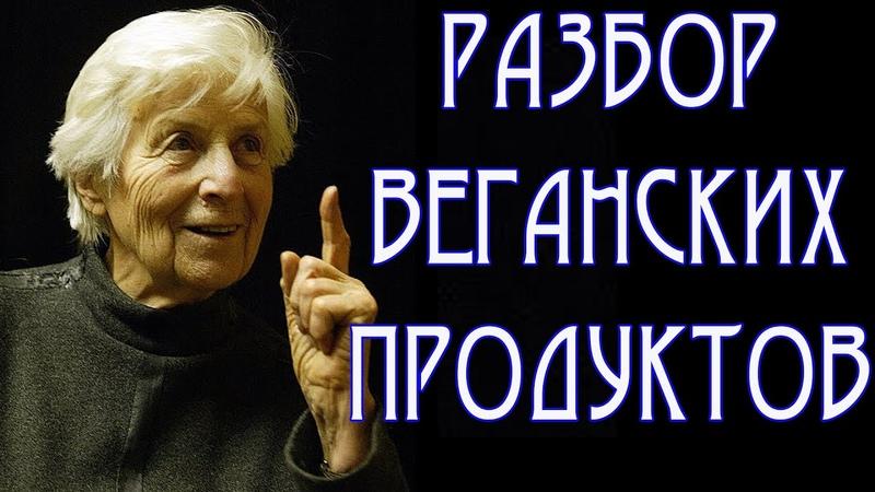Разбор веганских продуктов Галина Шаталова Естественное Оздоровление