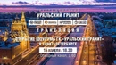 Открытие фирменного шоурума группы компаний Уральский гранит в Санкт-Петербурге