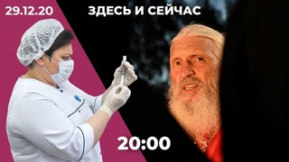 Бывшего схиигумена Сергия арестовали, в России зарегистрировали новых иноагентов