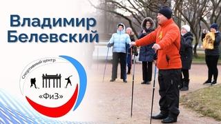 Инструктор по спорту Владимир Белевский