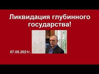 Святослав Мазур:  Ликвидация глубинного государства.
