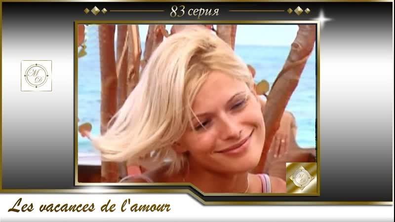 Каникулы любви 83 серия Les vacances de l'amour 83