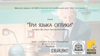 """Владимир Сперантов: """"Три языка оптики"""""""