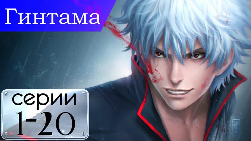 Гинтама Gintama 銀魂 1 20 серии