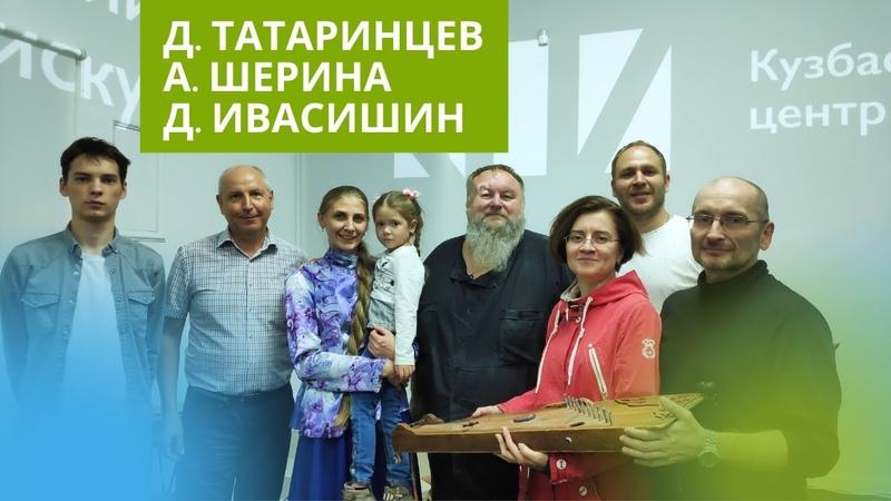 Совместное выступление Д Татаринцева А Шериной Д Ивасишина