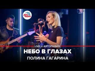 🅰️ Полина Гагарина - Небо в Глазах (LIVE @ Авторадио)