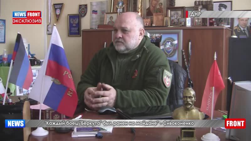 Ни один боец Беркута не вернулся домой целым Сивоконенко о возвращении Беркута в Донбасс