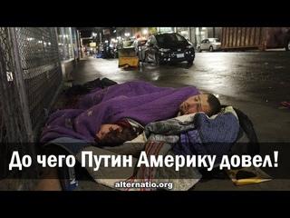 Андрей Ваджра. До чего Путин Америку довел! . (№ 79)