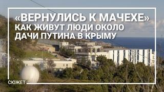 «Вернулись к мачехе». Как живут люди около дачи Путина в Крыму