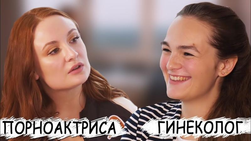 Порноактриса VS Гинеколог Венерические заболевания Venereal diseases English subtitles