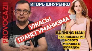 Игорь Шнуренко: эксклюзивное интервью о Burning Man, трансгуманизме и цифровизации. Это огонь!