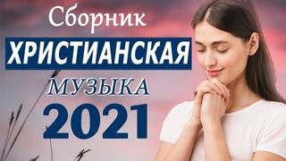 Сборник молитвенная музыка 2021 ♫ Очень хорошее песни хвалы ♫ TOP христианские песни